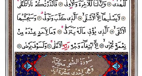 HATMİ ŞERİF KURAN I KERİM 30.cüz ve Hatim Duası